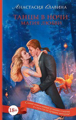 Анастасия Славина - Танцы в ночи. Магия любви
