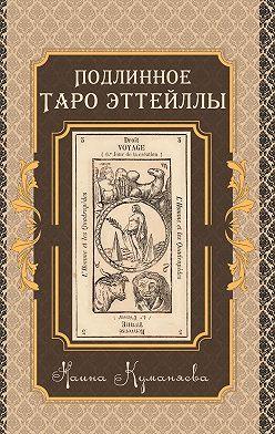 Наина Куманяева - Подлинное таро Эттейлы