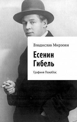 Владислав Мирзоян - Есенин. Гибель. Графиня ПохабIас