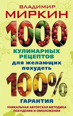 Владимир Миркин - 1000 кулинарных рецептов для желающих похудеть. 100% гарантия