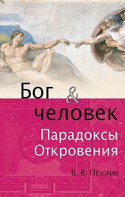 Виктор Печорин - Бог и человек. Парадоксы откровения