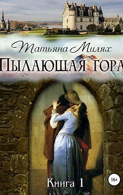 Татьяна Милях - Пылающая гора