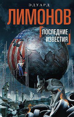 Эдуард Лимонов - Последние известия
