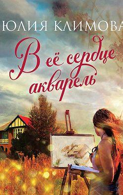 Юлия Климова - В ее сердце акварель