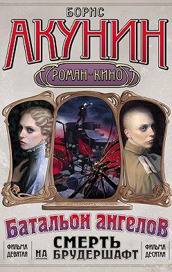 Борис Акунин - Операция «Транзит»