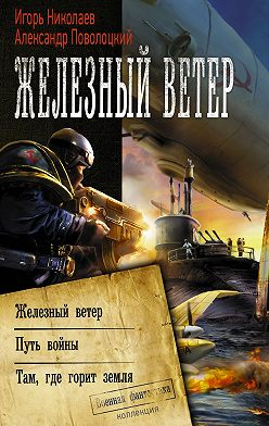 Александр Поволоцкий - Железный ветер. Путь войны. Там, где горит земля (сборник)