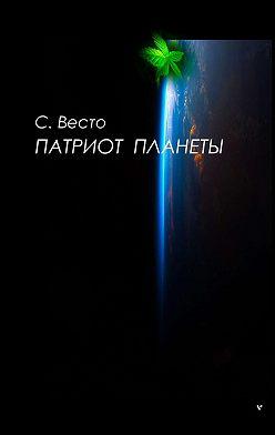Сен Сейно Весто - Патриот планеты