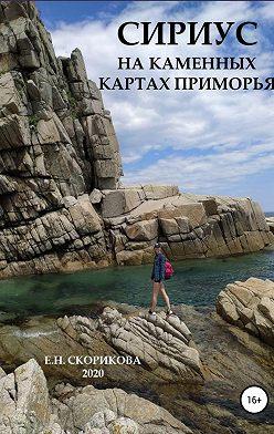 Елена Скорикова - Сириус на каменных картах Приморья