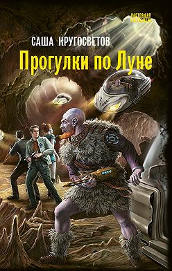 Саша Кругосветов - Прогулки по Луне