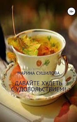 Марина Сушилова - Давайте худеть с удовольствием!