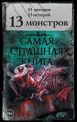 Александр Матюхин - 13 монстров (сборник)