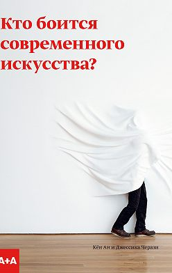 Джессика Черази - Кто боится современного искусства?