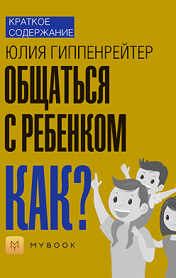 Евгения Чупина - Краткое содержание «Общаться с ребенком. Как?»
