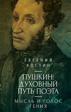 Евгений Костин - Пушкин. Духовный путь поэта. Книга первая. Мысль и голос гения