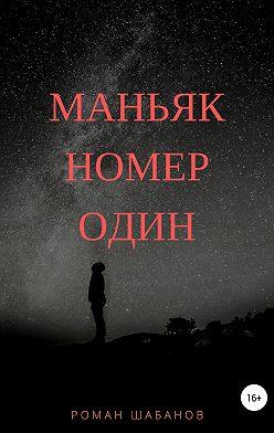 Роман Шабанов - Маньяк номер один