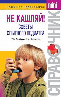 Тамара Парийская - Не кашляй! Советы опытного педиатра