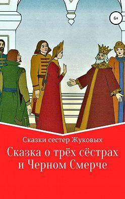 Сестры Жуковы - Сказка о трех сестрах и Черном Смерче