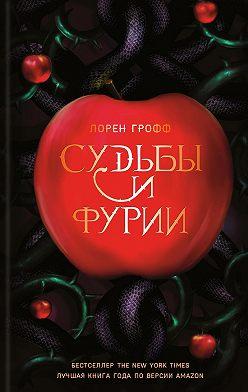 Лорен Грофф - Судьбы и фурии