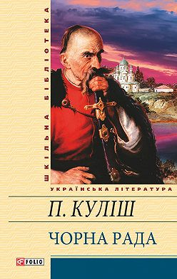 Пантелеймон Кулиш - Чорна рада (збірник)