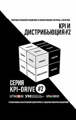Александр Литягин - KPIИДИСТРИБЬЮЦИЯ#2. СЕРИЯ KPI-DRIVE #2