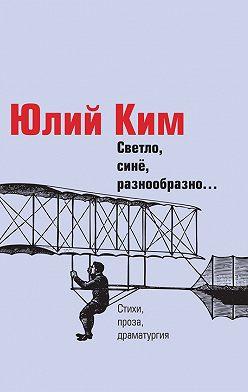 Юлий Ким - Светло, синё, разнообразно… (сборник)