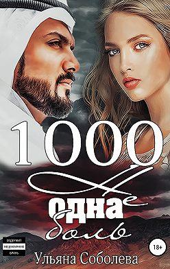 Ульяна Соболева - 1000 не одна боль