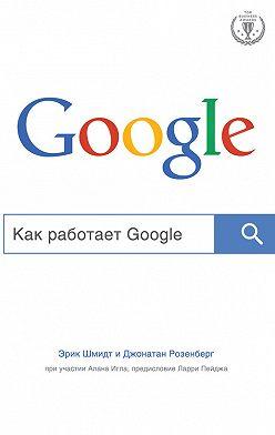 Эрик Шмидт - Как работает Google