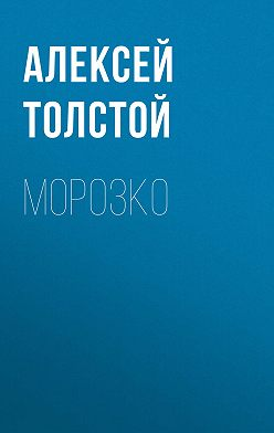 Алексей Толстой - Морозко