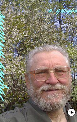 Олег Джурко - Мужик анфас