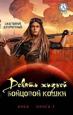 Анатолий Дубровный - Девять жизней бойцовой кошки