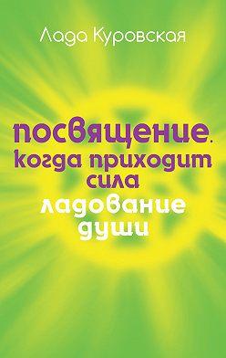 Лада Куровская - Посвящение. Когда приходит сила