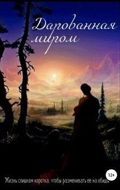 Полина Исаева - Дарованная миром