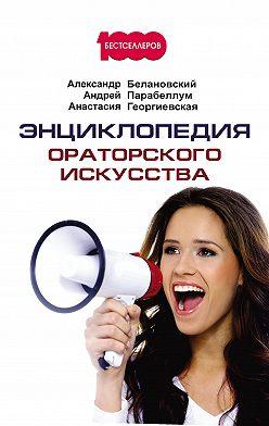 Анастасия Георгиевская - Энциклопедия ораторского искусства