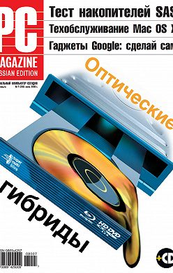 PC Magazine/RE - Журнал PC Magazine/RE №07/2008