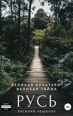 Василий Чешихин - Русь