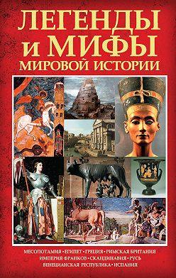 Карина Кокрэлл - Легенды и мифы мировой истории