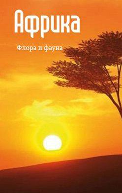 Неустановленный автор - Африка: флора и фауна