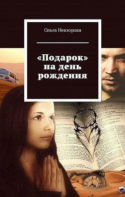 Ольга Невзорова - «Подарок» надень рождения