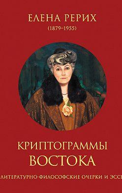 Елена Рерих - Криптограммы Востока (сборник)
