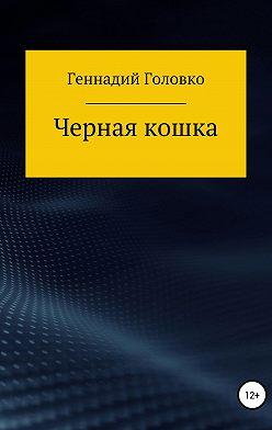 Геннадий Головко - Черная кошка