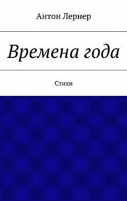 Антон Лернер - Временагода. Стихи