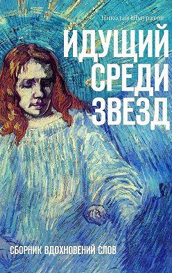 Николай Шмуратов - Идущий среди звезд. Сборник вдохновенийслов