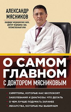 Александр Мясников - О самом главном с доктором Мясниковым