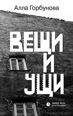 Алла Горбунова - Вещи и ущи
