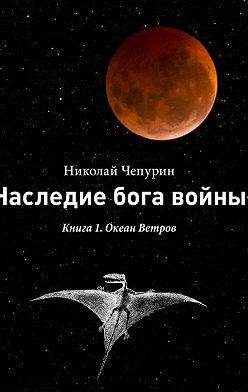Николай Чепурин - Океан Ветров