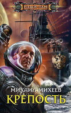 Михаил Михеев - Крепость