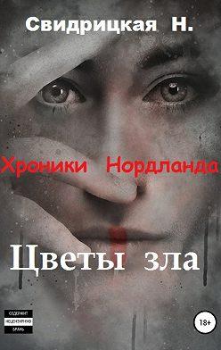 Наталья Свидрицкая - Хроники Нордланда. Цветы зла
