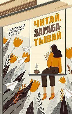 Неустановленный автор - Читай, зарабатывай