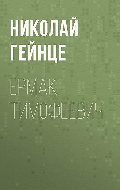 Николай Гейнце - Ермак Тимофеевич