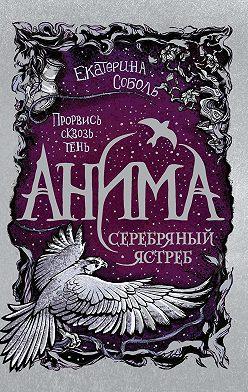 Екатерина Соболь - Серебряный Ястреб